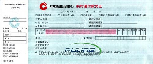 银行支票打印模板-银行进账单