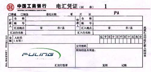 银行支票打印模板-银行进账单打印模板-贷记凭证打印