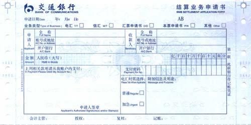 农业银行支票打印模板