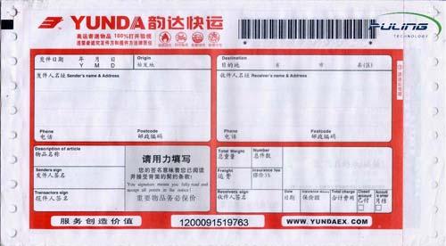 进账单打印模板-贷记凭证打印
