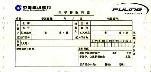 银行进账单打印模板-贷记凭证